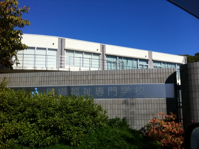 尾道福祉専門学校