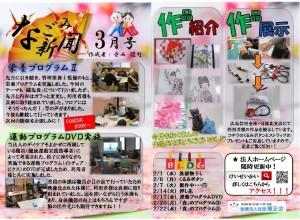 なごみ新聞(H29.3)