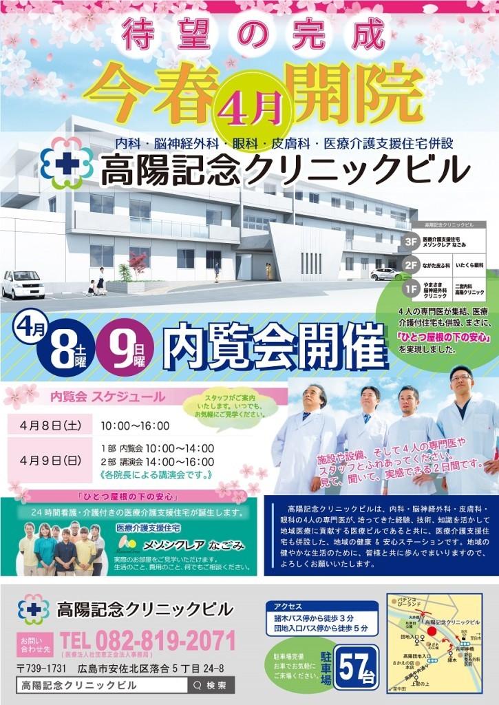 nairankai_omote2-コピー-725x1024