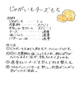 チーズポテト餅