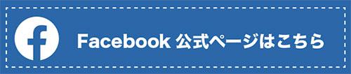 フェイスブック公式ページはこちら